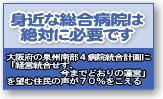 安心して住み続けるために身近な総合病院は絶対に必要です 〜大阪府の泉州南部4病院統合計画に「経営統合せず、今までどおりの運営」を望む住民の声が70%をこえる〜